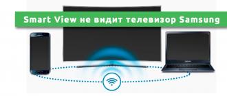 Smart View не видит телевизор Samsung