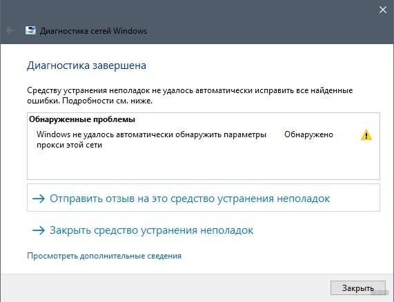 Windows не удалось автоматически обнаружить параметры прокси: методы решения