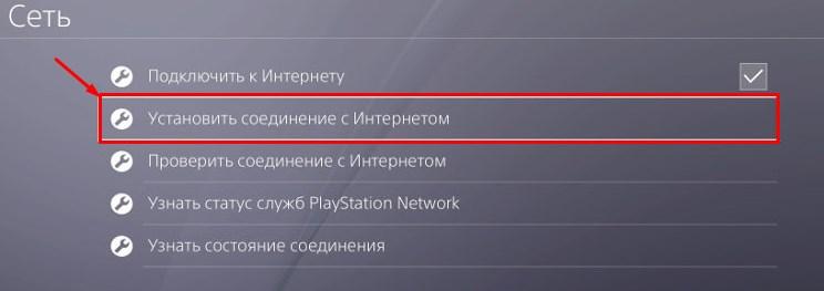 PS4 не подключается к интернету через Wi-Fi: советы и решение