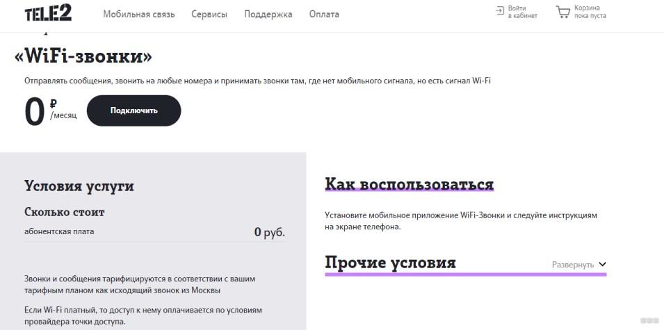 «Wi-Fi звонки» от Tele2 (Wi-Fi Calling): все подробности услуги