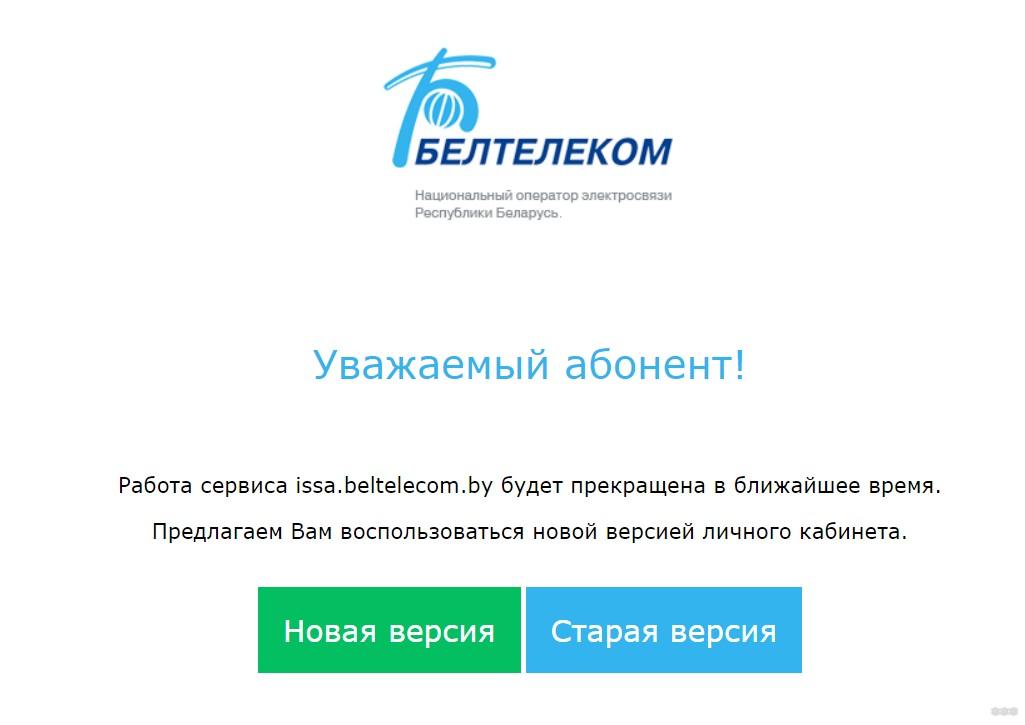 Личный кабинет Белтелеком от Wi-Fi: узнать баланс и другие функции