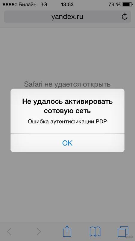 Что можно сделать, если на iPhone возникла ошибка аутентификации PDP?