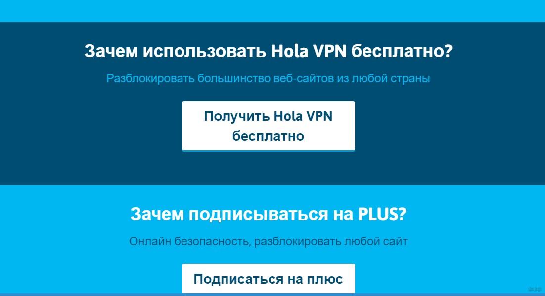 Разблокировка сайтов, приложений и контента с расширением Hola
