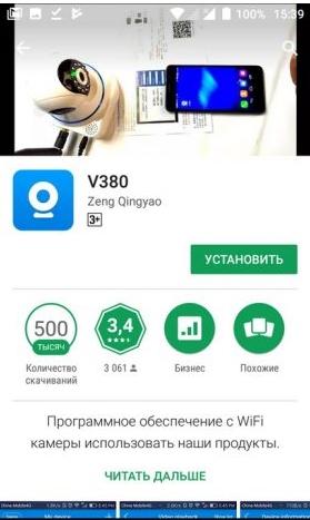 Как подключить и настроить WiFi Smart Net Camera V380: полная инструкция