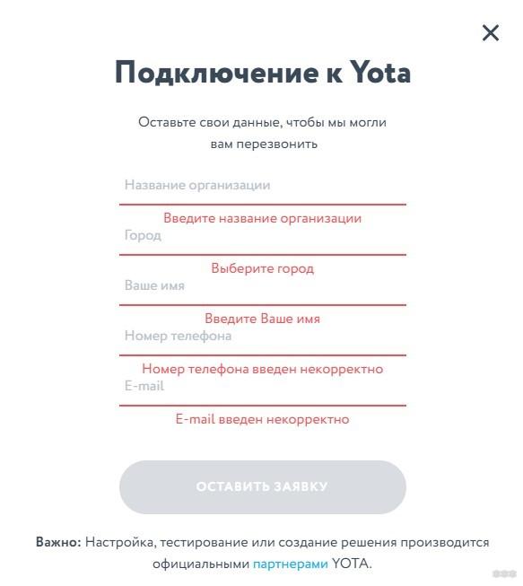 Статический IP адрес YOTA: зачем и как получить, бланк заявления