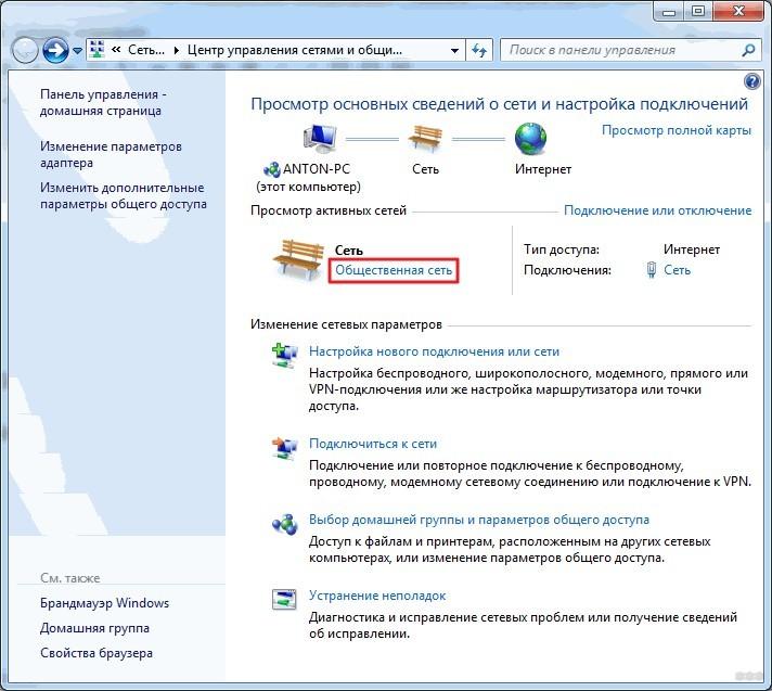 Как подключиться к домашней группе Windows 7: по шагам