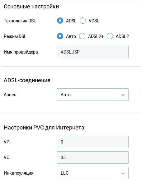 Настройка роутера ZyXEL Keenetic DSL на примере Ростелеком