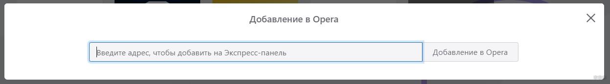 Как настроить экспресс-панель Opera и все про закладки