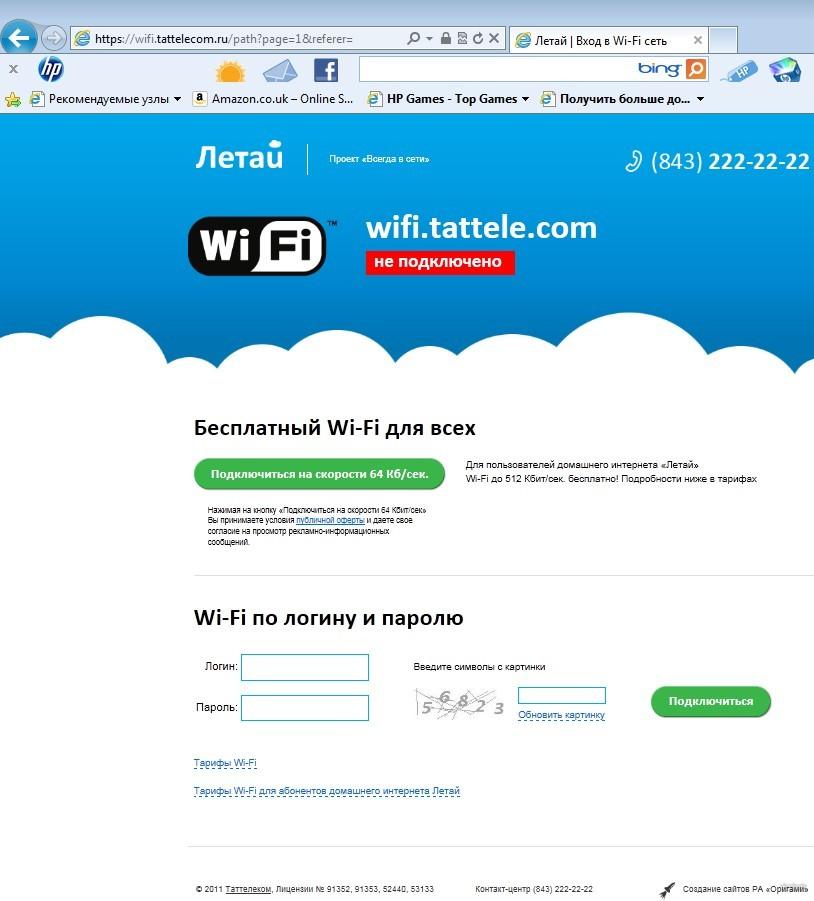 Бесплатный Wi-Fi от ТАТТЕЛЕКОМ: условия и подключение