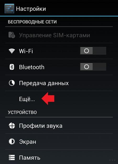 3 способа отключить режим «В самолете» на телефоне