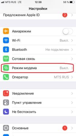 Как включить точку доступа на iPhone: раздача интернета по шагам