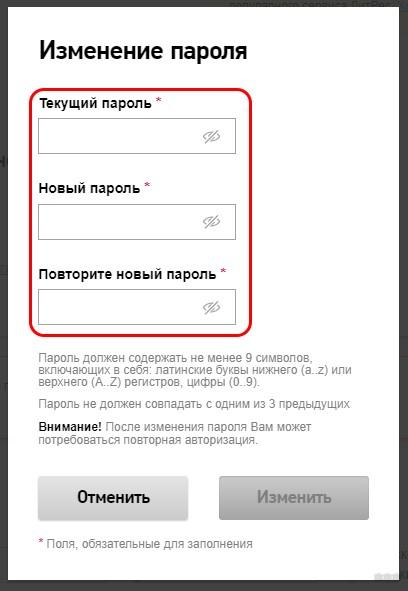 Логин и пароль Ростелекома для интернета: как восстановить?