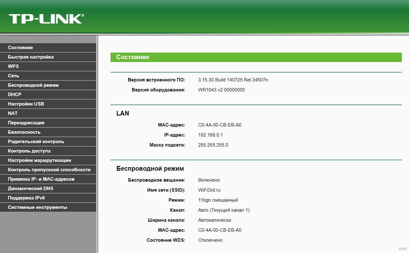 Перенастройка роутера на другого провайдера по шагам от WiFiGid