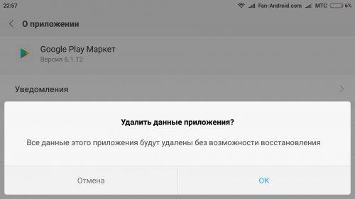 «Ожидание сети Wi-Fi» в Google Play на Xiaomi и других телефонах