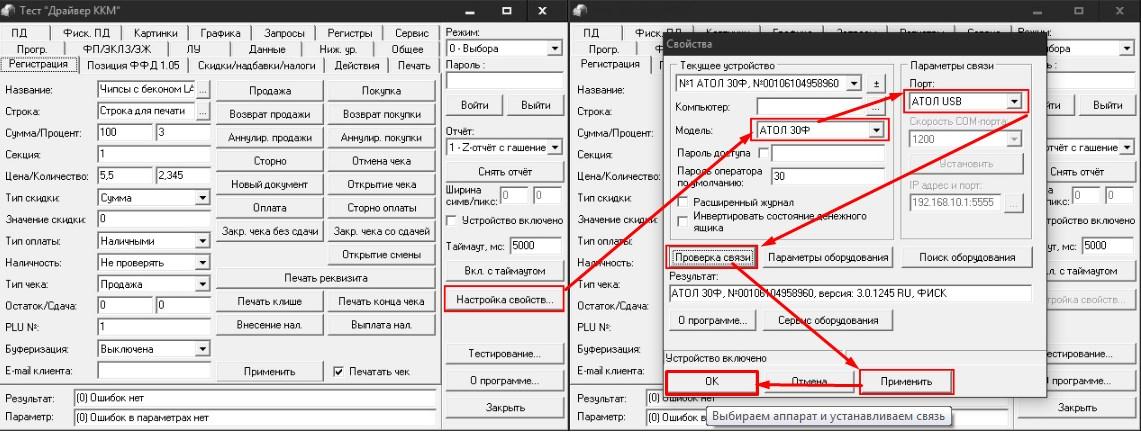 Как подключить онлайн-кассу АТОЛ 90Ф к Wi-Fi в картинках
