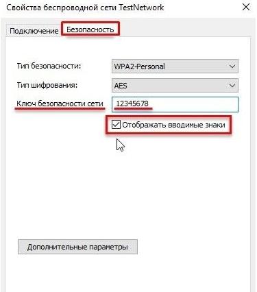 Как поменять пароль от Wi-Fi на компьютере или ноутбуке Windows 10