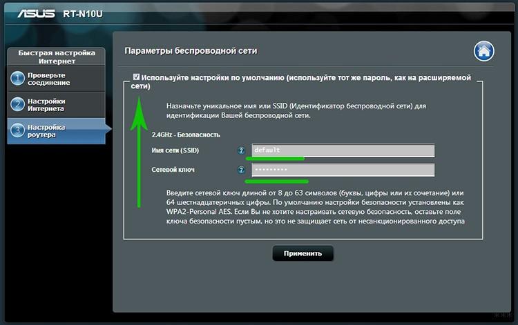 Режим точки доступа (Access Point) – включаем AP Mode на маршрутизаторе