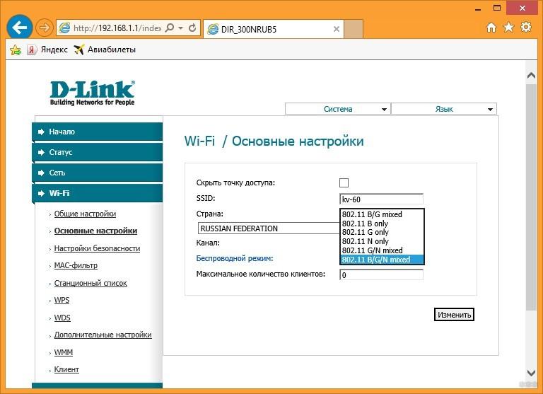D-Link DIR-300A/A1: настройка интернета и Wi-Fi, быстрый обзор