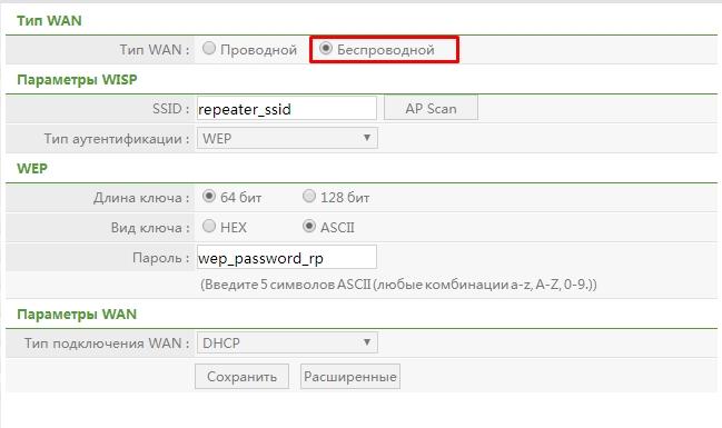 Как настроить роутер Netis WF2419E: подробная инструкция