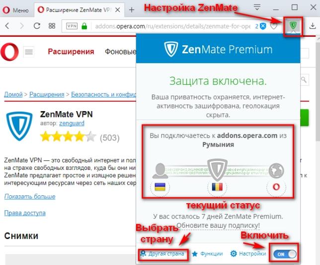 Расширения для обхода блокировки сайтов в Opera: рабочая подборка