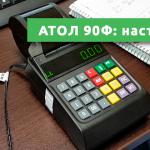 АТОЛ 90Ф настройка Wi-Fi