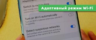 Адаптивный режим Wi-Fi
