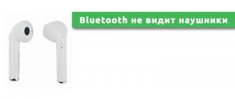 Bluetooth не видит наушники
