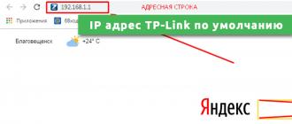 IP адрес TP-Link по умолчанию