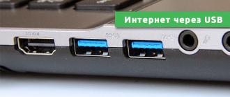 Интернет через USB