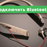 Как подключить Bluetooth-гарнитуру
