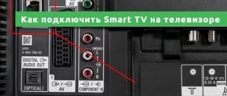 Как подключить Smart TV на телевизоре