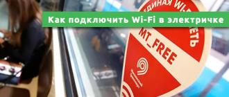 Как подключить Wi-Fi в электричке