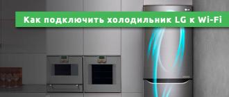 Как подключить холодильник LG к Wi-Fi