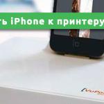 Как подключить iPhone к принтеру через Wi-Fi