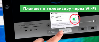 Как подключить планшет к телевизору через Wi-Fi
