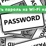 Как поменять пароль на Wi-Fi на Windows 10