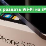 Как раздать Wi-Fi на iPhone 5