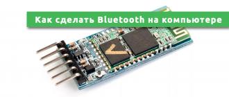 Как сделать Bluetooth на компьютере