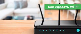 Как сделать Wi-Fi