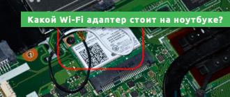 Как узнать какой Wi-Fi адаптер стоит на ноутбуке