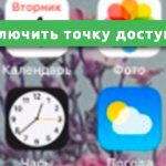 Как включить точку доступа на iPhone