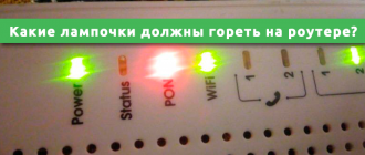 Какие лампочки должны гореть на роутере