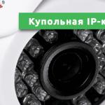 Купольная IP-камера Wi-Fi