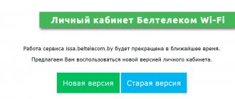 Личный кабинет Белтелеком Wi-Fi