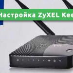 Настройка ZyXEL Keenetic Giga 2