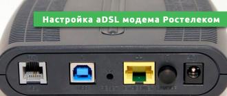 Настройка aDSL модема Ростелеком