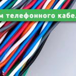 Обжим телефонного кабеля 2-4 жилы