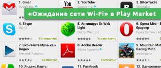 «Ожидание сети Wi-Fi» в Play Market