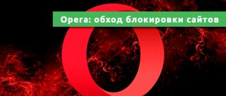 Расширения для Opera обход блокировки сайтов