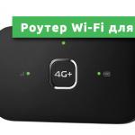 Роутер Wi-Fi для автомобиля